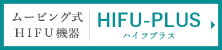 hifu-plus